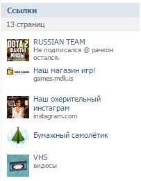 Заработок на сетке групп Вконтакте 3