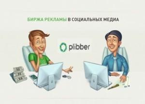 Заработок в соц. сетях с Plibber