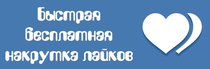 Накрутка лайков Вконтакте бесплатно и быстро