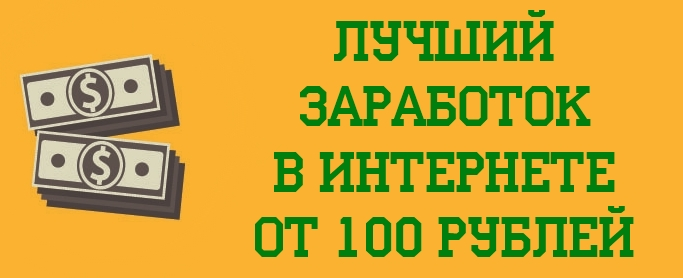 Заработок в интернете от 100 рублей на Cashbox 1