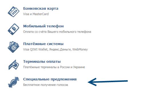 накрутка голосов вконтакте бесплатно 2