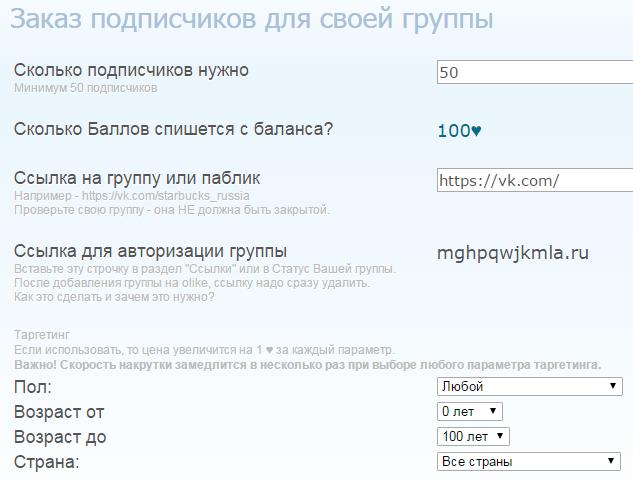 Накрутка групп Вконтакте бесплатно 2