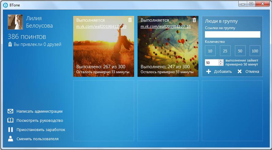 Где бесплатно скачать программу накрутки Вконтакте (2)