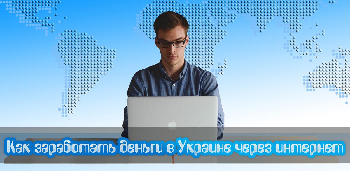 Как заработать деньги в интернете в Украине (1)