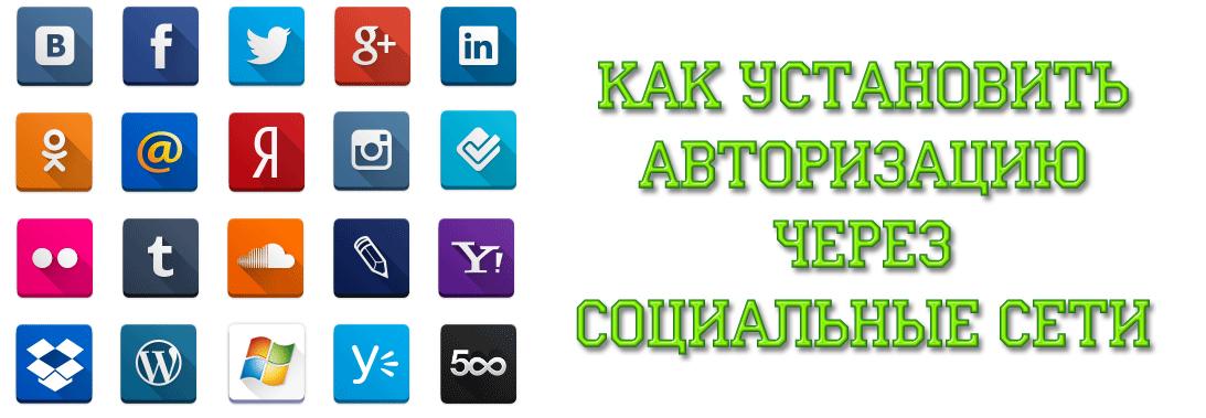 Авторизация через социальные сети как её установить (1)