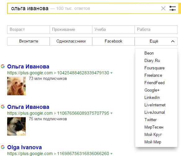 сайт поиска людей на социальных сайтах