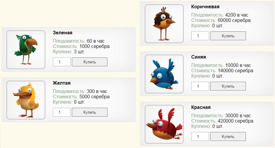Заработок на птицах в онлайн играх (2)