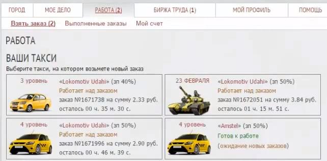 заработать в интернете с вложением денег на Taxi Money (10)