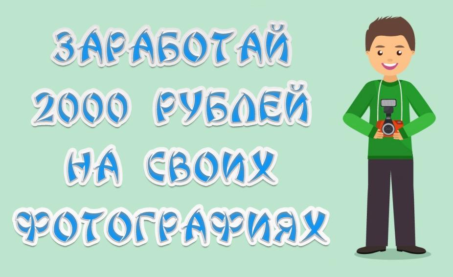 Как заработать 2000 рублей в интернете на фото (1)