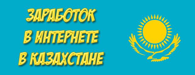 Как заработать в интернете в Казахстане (1)