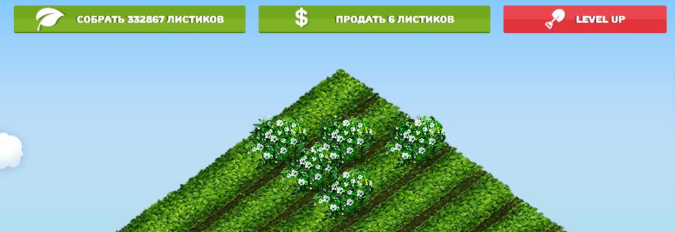 Виртуальные сады (1)