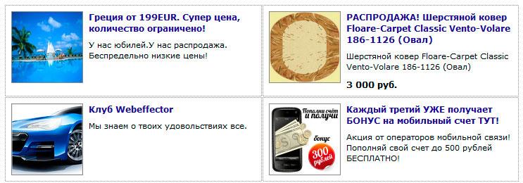 Виды рекламы в интернете (9)