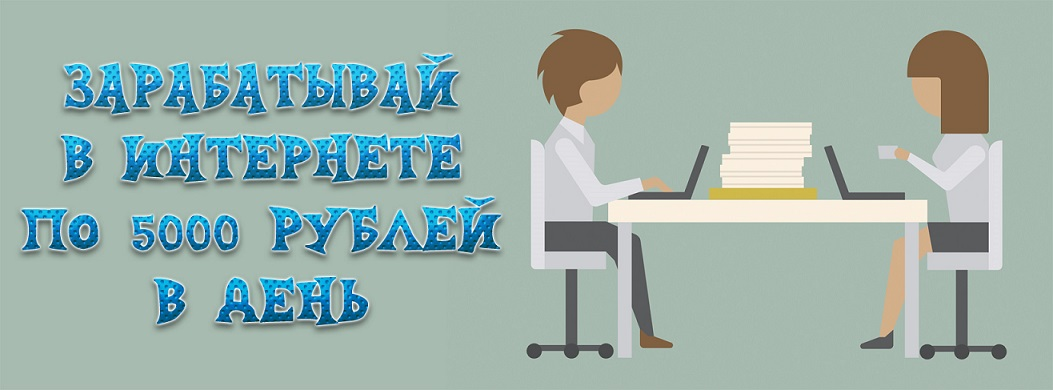 заработать в интернете 5000 в день (1)