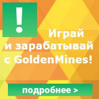 играй и зарабатывай с Golden Mines