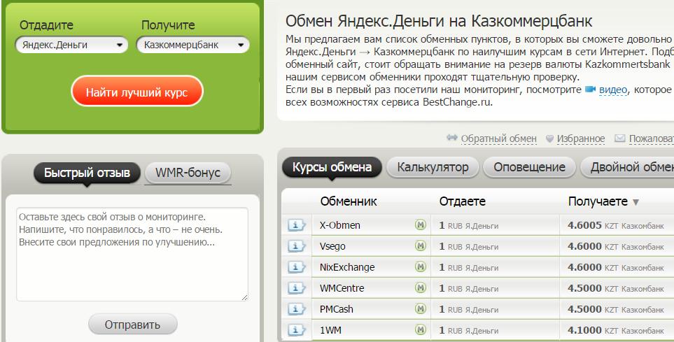 Заработок в интернете без вложений Казахстан (2)