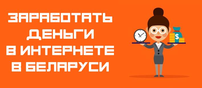 заработать деньги в интернете в Беларуси (1)
