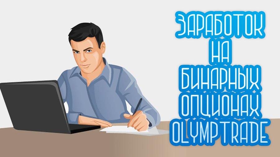 Заработок на бинарных опционах с Olymptrade (1)