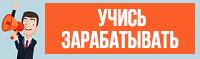 zarabotok-6000