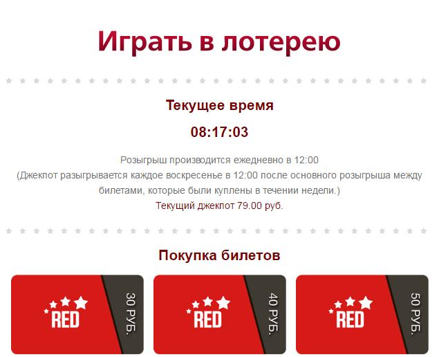 лотерея в интернете (2)