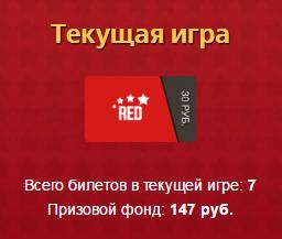 лотерея в интернете (3)