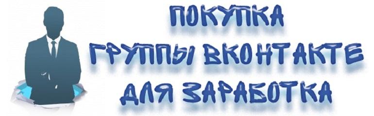 Где и как купить группу Вконтакте