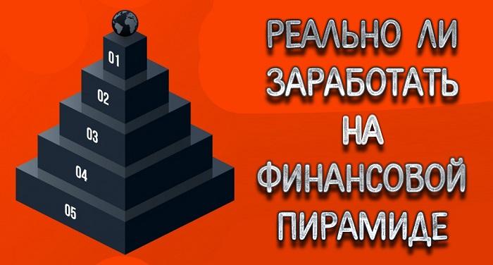 Может ли финансовая пирамида приносить прибыль (1)