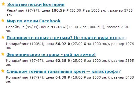 Работа с ежедневными выплатами в интернете (4)