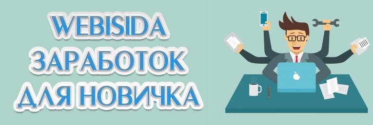 Заработок для новичка на Webisida (1)