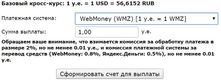 Заработок для новичка на Webisida (13)