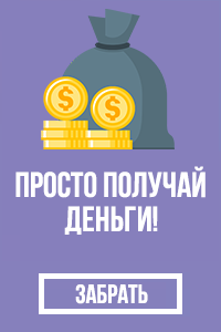 деньги 1