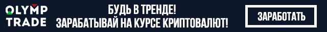 олимп трейд
