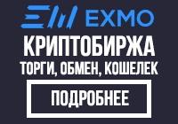 exmo2